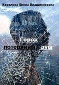 """Обложка книги """"Город потерянных душ (2)"""""""