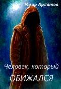 """Обложка книги """"Человек, который обижался"""""""