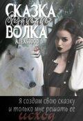 """Обложка книги """"Сказка белого волка"""""""