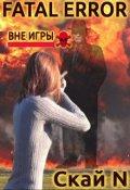 """Обложка книги """"Fatal error: вне игры"""""""
