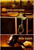 """Обложка книги """"Вопреки волчьим законам"""""""