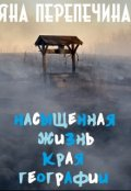 """Обложка книги """"Насыщенная жизнь края географии"""""""