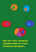 """Обложка книги """"Как не стать сетевым лузером"""""""