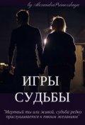 """Обложка книги """"Игры судьбы"""""""