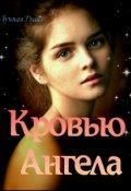 """Обложка книги """"Кровью Ангела """""""
