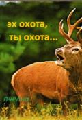 """Обложка книги """"Эх охота,ты охота.(сказ третий)"""""""