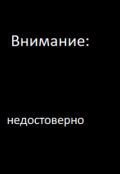 "Обложка книги ""Ошибка киллера"""