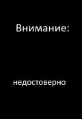 """Обложка книги """"Немецкий разворот"""""""