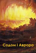 """Обкладинка книги """"Содом і Аврора"""""""