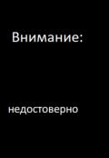 """Обложка книги """"Разделенные"""""""