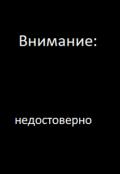 """Обложка книги """"Одна тайна на троих"""""""