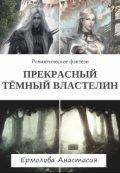 """Обложка книги """"Прекрасный тёмный властелин"""""""