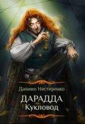 """Обложка книги """"Дарадда. Кукловод"""""""