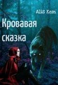 """Обложка книги """"Кровавая сказка."""""""