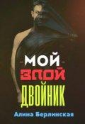 """Обложка книги """"Мой Злой Двойник"""""""