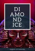 """Обложка книги """"Diamondice"""""""