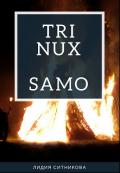 """Обложка книги """"Trinux Samo"""""""