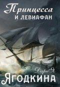 """Обложка книги """"☸ Принцесса и Левиафан"""""""