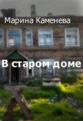 """Обложка книги """"В старом доме """""""