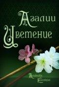 """Обложка книги """"Азалии цветение"""""""