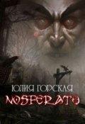 "Обложка книги ""Nosferatu"""
