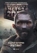 """Обложка книги """"Мутант"""""""