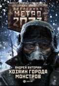 "Обложка книги ""Хозяин города монстров"""