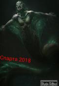 "Обложка книги ""Спарта 2018"""