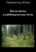 """Обложка книги """"Была тиха кладбищенская ночь"""""""