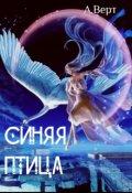 """Обложка книги """"Синяя птица"""""""