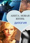 """Обложка книги """"Анита. Новая жизнь"""""""
