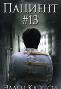 "Обложка книги ""Пациент #13"""