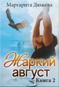 """Обложка книги """"Жаркий Август. Книга вторая"""""""