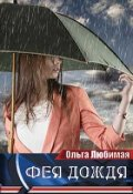 "Обложка книги ""Фея дождя"""
