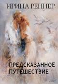 """Обложка книги """"Предсказанное путешествие"""""""