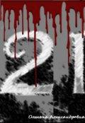 "Обложка книги ""21"""