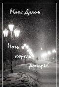 """Обложка книги """"Ночь - король фонарей"""""""