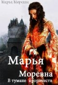 "Обложка книги ""Марья Моревна. В тумане пророчеств"""