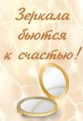"""Обложка книги """"Зеркала бьются к счастью!"""""""