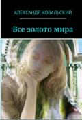 """Обложка книги """"Все золото мира"""""""