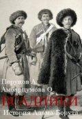 """Обложка книги """"Всадники 1. История Адама Борута."""""""