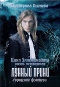 """Обложка книги """"Лунный принц # 4"""""""