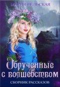 """Обложка книги """"Невеста ветреного бога"""""""