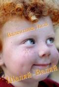 """Обложка книги """"Шаляй-Валяй"""""""