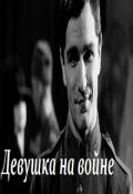 """Обложка книги """"Девушка на войне"""""""