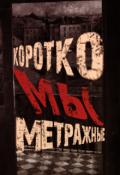 """Обложка книги """"Короткометражные мы"""""""