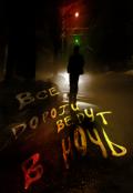 """Обложка книги """"Все дороги ведут в ночь"""""""