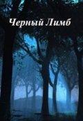 """Обложка книги """"Черный Лимб"""""""