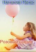 """Обложка книги """"Розовый шарик"""""""