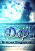 """Обложка книги """"Дар"""""""